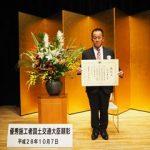 平成28年度 優秀施行者国土交通大臣顕彰