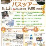 5月13日(土) バスツアー開催!!