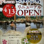 4/13 ささゆりの湯 リニューアルOPEN